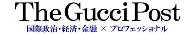 The Gucci Post [国際政治・経済・金融 × プロフェッショナル]