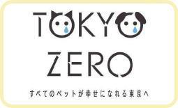 5.TOKYO_ZERO